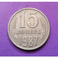 15 копеек 1987 СССР #10