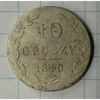 10 грошей 1840 года (MW)