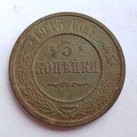 3 копейки 1915 (#2)
