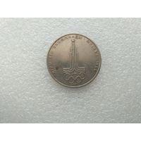 1 рубль Олимпиада 80. Змблема-2.