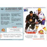 Хоккей. Программа. Гомель - Химик-СКА (Новополоцк). 2007.