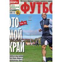 Футбол. Журнал. N7 (350) 2011 г.
