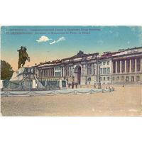 Дореволюционная открытка. Санкт-Петербург_11