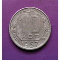 10 копеек 1957 года СССР #23