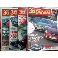 За рулём (журналы 2008 года)