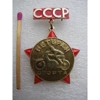 Знак. Ветеран мотоспорта СССР
