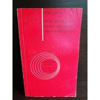 Психоанализ и философия неофрейдизма