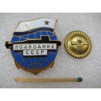 Знак нагрудный. Подводник СССР. тяжёлый, винт