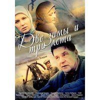 Три зимы и два лета (2014) Все 26 серий