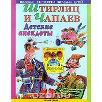 Штирлиц и Чапаев. Детские анекдоты