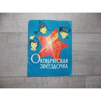 Октябрятская звездочка Литературные утренники для учащихся начальных классов 1968 г.