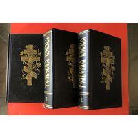 Толковая библия в трех томах цена за все