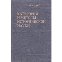 Барг М.А. Категории и методы исторической науки