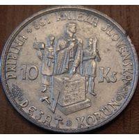 17. Чехословакия 10 крон 1944 год, серебро*