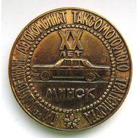 1974 г. 20 лет производственному автокомбинату таксомоторного транспорта. Минск.