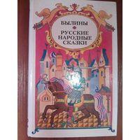 Былины.Русские народные сказки.