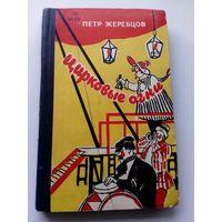 Петр Жеребцов Цирковые огни 1963 год