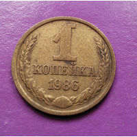 1 копейка 1986 года СССР #18