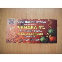 Беларусь скидочный купон