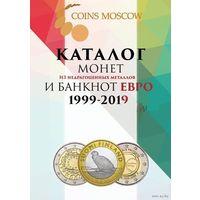 Каталог монет Евро 1999-2019 из недрагоценных металлов и банкнот