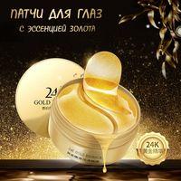 Омолаживающие гидрогелевые патчи с золотом HOUMAL 24K Gold