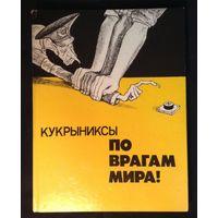 Кукрыниксы. По врагам мира. 1982г. КУПЛЮ