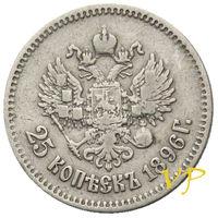 Россия, 25 копеек 1896 год.