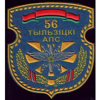 Беларусь 56 Тильзитский АПС