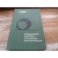 Справочник мастера- строителя газопроводов