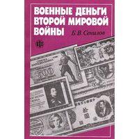 Военные деньги Второй мировой - на CD