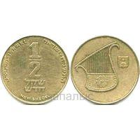 Израиль 1/2 нового шекеля 1995, 2011 - на выбор