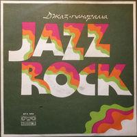 LP Джаз-панорама - Jazz Rock 1975