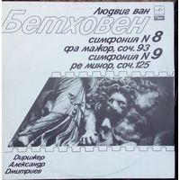 Бетховен - симфонии N8.N9 2LP