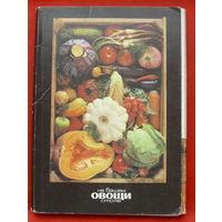 Овощи на вашем столе. Не полный комплект ( 21 из 22 шт) 10х15 см. Фото Ткаченко, Истомина. 1990 года. 90.