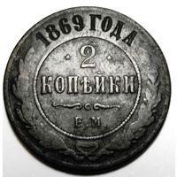 2 копейки 1869г ем