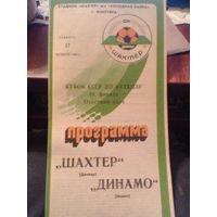 1990 год Шахтер Донецк---Динамо Минск--кубок ссср-1/8 финала