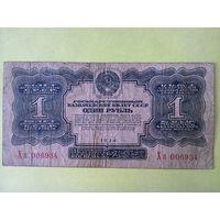 "1 рубль 1934 года"""