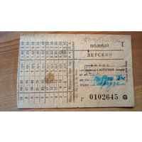 Ж/Д БИЛЕТ. СССР.1945 г.