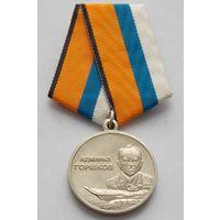 "Медаль ""Адмирал Горшков"" МО РФ"