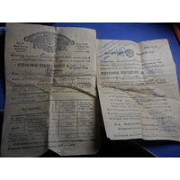 Страховое свидетельство и платежка 1947 г. СССР