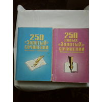 250 новых,,Золотых сочинений,,