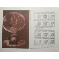 Карманный календарик. Гос.русский драматический театр Эстонской ССР  . 1988 год