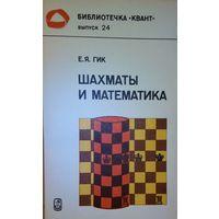 """Е.Я. Гик """"Шахматы и математика""""."""