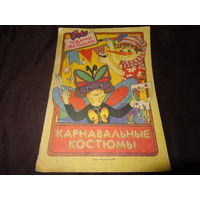М. Сарычева  Карнавальные костюмы .