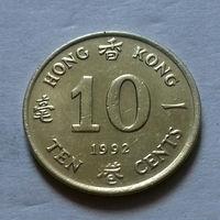 10 центов, Гонконг 1992 г.