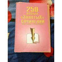 Справочник 250 новых золотых сочинений