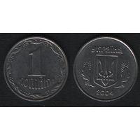 Украина __km6.2 1 копейка 2004 год (lily) магнит VF pl-1555