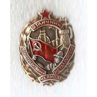 Отличник соц. соревнования черн. металлургии СССР #5348
