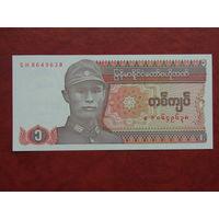 Мьянма (Бирма) 1 кьят 1990 год UNC.