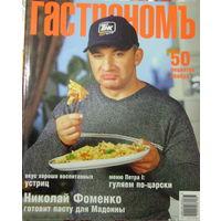 "Глянцевые журналы ""Гастрономъ"" (разные номера)"